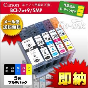 canon BCI-7e+9/5MP 5色セット 残量表示ICチップ付き高品質純正互換インク キヤノン キャノン|syumicolle