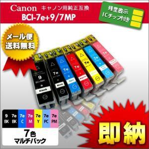 canon BCI-7e+9/7MP 7色セット 残量表示ICチップ付き高品質純正互換インク キヤノン キャノン BCI-7e+9|syumicolle