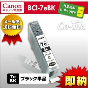 canon BCI-7eBK ブラック 残量表示ICチップ付き高品質純正互換インク キヤノン キャノ...