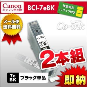 canon BCI-7eBK ブラック 2本組 残量表示ICチップ付き高品質純正互換インク キヤノン キャノン BCI-7e+9 syumicolle