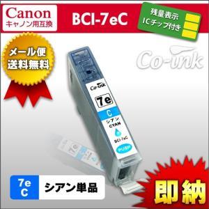 canon BCI-7eC シアン 残量表示ICチップ付き高品質純正互換インク キヤノン キャノン BCI-7e+9|syumicolle