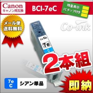 canon BCI-7eC シアン 2本組 残量表示ICチップ付き高品質純正互換インク キヤノン キャノン BCI-7e+9|syumicolle