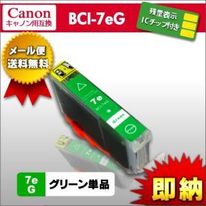 canon BCI-7eG グリーン 残量表示ICチップ付き高品質純正互換インク キヤノン キャノン BCI-7e+9|syumicolle