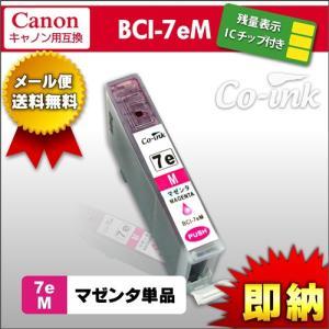 canon BCI-7eM マゼンタ 残量表示ICチップ付き高品質純正互換インク キヤノン キャノン BCI-7e+9|syumicolle