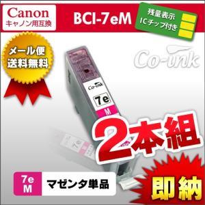 canon BCI-7eM マゼンタ 2本組 残量表示ICチップ付き高品質純正互換インク キヤノン キャノン BCI-7e+9|syumicolle