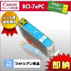 canon BCI-7ePC フォトシアン 残量表示ICチップ付き高品質純正互換インク キヤノン キャノン BCI-7e+9|syumicolle
