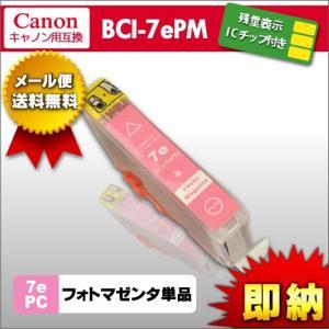 canon BCI-7ePM フォトマゼンタ 残量表示ICチップ付き高品質純正互換インク キヤノン ...