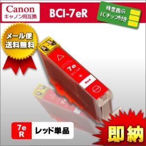 canon BCI-7eR レッド 残量表示ICチップ付き高品質純正互換インク キヤノン キャノン BCI-7e+9|syumicolle