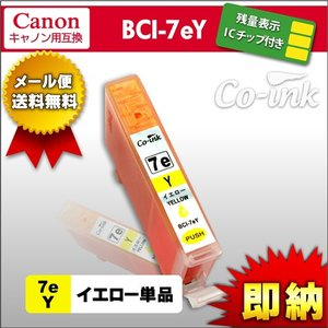 canon BCI-7eY イエロー 残量表示ICチップ付き高品質純正互換インク キヤノン キャノン BCI-7e+9 syumicolle