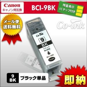 canon BCI-9BK ブラック(顔料) 残量表示ICチップ付き高品質純正互換インク キヤノン キャノン BCI-7e+9|syumicolle