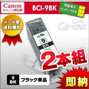 canon BCI-9BK ブラック 2本組 残量表示ICチップ付き高品質純正互換インク キヤノン キャノン BCI-7e+9|syumicolle