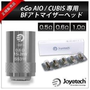 Joyetech純正電子タバコ BFアトマイザーヘッド5個入り eGo AIO/eGoAIO D22/eGo AIObox CUBIS共通 純正/エゴアイオー/エーアイオー/アクセサリー/コイル|syumicolle