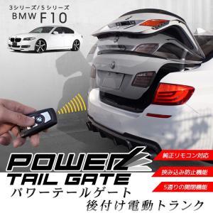 F10 BMW専用5シリーズ 後付け電動トランク 電動バックドアキット リアゲート パワーテールゲート[車用品 カー用品 オートパーツ]|syumicolle