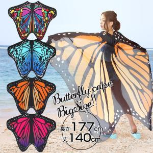 ビッグサイズ!丈約140cm バタフライケープ[バタフライスカーフ マント ちょうちょ 蝶々 コスプレ]|syumicolle