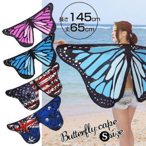 バタフライケープ 丈約65cm[バタフライスカーフ マント ちょうちょ 蝶々 コスプレ]|syumicolle