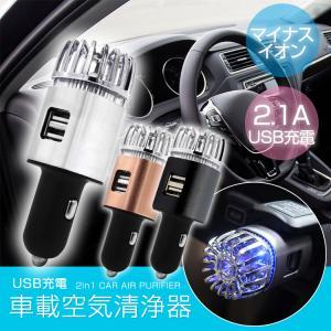車載空気清浄機 2in1 USB充電 マイナスイオン 発生器 空気洗浄 花粉対策 PM2.5 除菌 消臭 あすつく|syumicolle