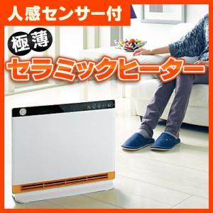 人感センサー付 薄型セラミックヒーター ヒートワイドスリム 暖房 ヒーター あすつく対応|syumicolle