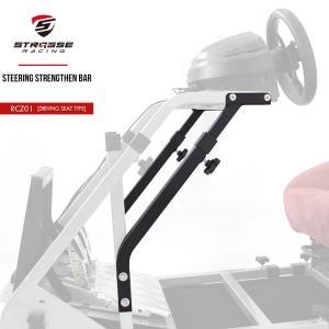 STRASSE レーシングコックピット専用補強バー ステアリング台補強 ハンコン設置台 コクピット レースゲーム あすつく|syumicolle