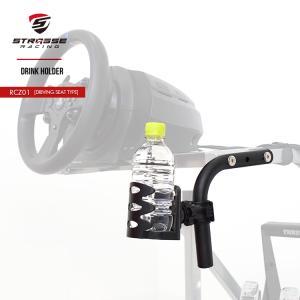 STRASSE レーシングコックピット専用 ドリンクホルダー台単品 クランプ式アイテムが使える! ハンコン設置台 コクピット レースゲーム あすつく|syumicolle