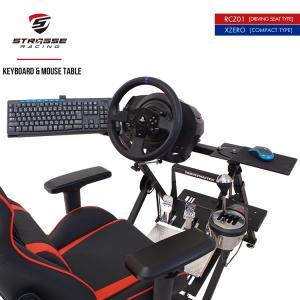 STRASSE レーシングコックピット専用 キーボード台 マウス台単品 キーボードホルダー[ハンコン ハンドルコントローラー レースゲーム PS4 PS3プレステ]|syumicolle