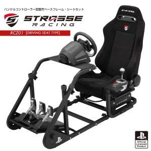 ハンコン レーシングコックピットベース シート付き コクピット グランツーリスモに最適![ハンドルコントローラー レースゲーム PS4 PS3]|syumicolle