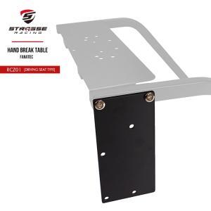 STRASSE レーシングコックピット用 サイドブレーキ台 FANATEC専用 縦置きタイプ 垂直 プレート単品 ハンドブレーキ台  ファナテック対応  あすつく|syumicolle