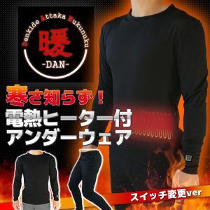 電熱ウェア[暖]アンダーシャツ・アンダーパンツ/あすつく対応 スイッチ仕様変更ver|syumicolle