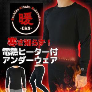 電熱ウェア [暖] アンダーシャツ アンダーパンツ /あすつく対応|syumicolle