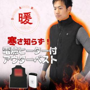 電熱ウェア [暖] アウターベスト /あすつく対応|syumicolle