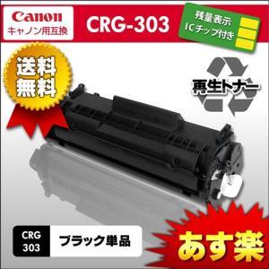 CRG 303 BK CANON ブラック キャノン リサイクル トナー あすつく対応 syumicolle