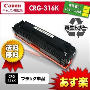 CRG 316 BLK CANON キャノン ブラック リサイクル トナー あすつく対応 syumicolle