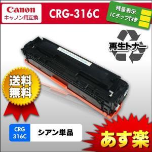 CRG 316 C CANON キャノン シアン リサイクル トナー あすつく対応 syumicolle