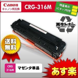 CRG 316 M CANON キャノン マゼンタ リサイクル トナー あすつく対応|syumicolle