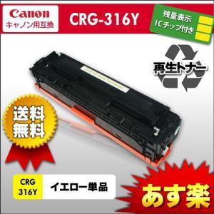 CRG 316 Y CANON キャノン イエロー リサイクル トナー あすつく対応 syumicolle