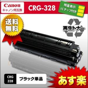 CRG 328 BK CANON ブラック キャノン リサイクル トナー あすつく対応|syumicolle