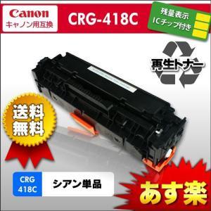 CRG 418 C CANON キャノン シアン リサイクル トナー あすつく対応 syumicolle