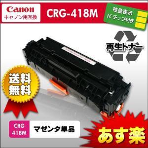 CRG 418 M CANON キャノン マゼンタ リサイクル トナー あすつく対応 syumicolle