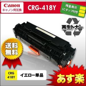 CRG 418 Y CANON キャノン イエロー リサイクル トナー あすつく対応|syumicolle