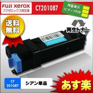 CT201087 シアン 富士ゼロックス FUJI XEROX  高品質純正 リサイクルトナー カートリッジ あすつく対応|syumicolle