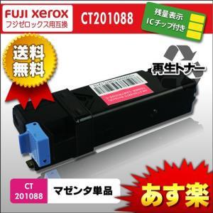 CT201088 マゼンタ 富士ゼロックス FUJI XEROX  高品質純正 リサイクルトナー カートリッジ あすつく対応 syumicolle