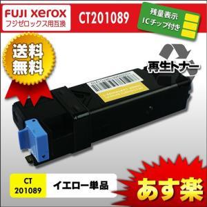 CT201089 イエロー 富士ゼロックス FUJI XEROX  高品質純正 リサイクルトナー カートリッジ あすつく対応 syumicolle