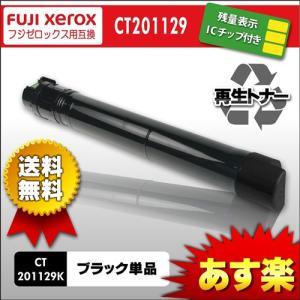 CT201129 ブラック 富士ゼロックス FUJI XEROX  高品質純正 リサイクルトナー カートリッジ あすつく対応 syumicolle