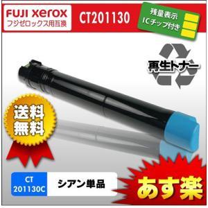 CT201130 シアン 富士ゼロックス FUJI XEROX  高品質純正 リサイクルトナー カートリッジ あすつく対応|syumicolle