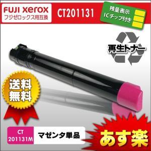 CT201131 マゼンタ 富士ゼロックス FUJI XEROX  高品質純正 リサイクルトナー カートリッジ あすつく対応|syumicolle
