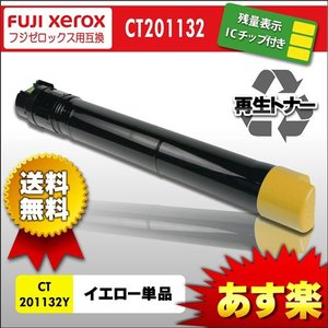 CT201132 イエロー 富士ゼロックス FUJI XEROX  高品質純正 リサイクルトナー カートリッジ あすつく対応|syumicolle