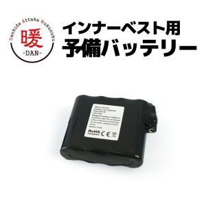 電熱ウェア[暖]インナーベスト用予備バッテリー【通常サイズ】【容量4000mAh】|syumicolle