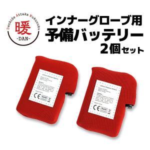 電熱ウェア[暖]インナーグローブ用予備バッテリー2000mAh 2個×1セット|syumicolle