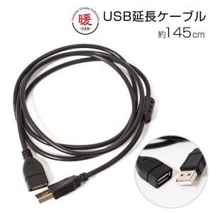 電熱ウェア[暖]USB延長コード 約145cm [バイク ツーリング 充電 延長コード 2.0 US...