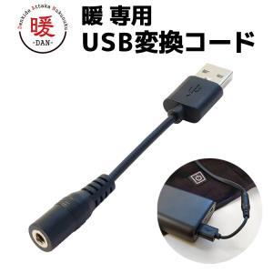 電熱ウェア[暖]USB変換コード[USBポート コネクター 充電ケーブル PC充電 モバイルバッテリ...