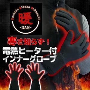 電熱ウェア [暖] インナーグローブ 手袋 /あすつく対応|syumicolle